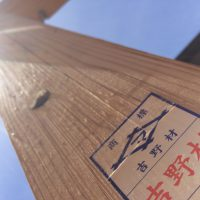 構造材は吉野杉を使用